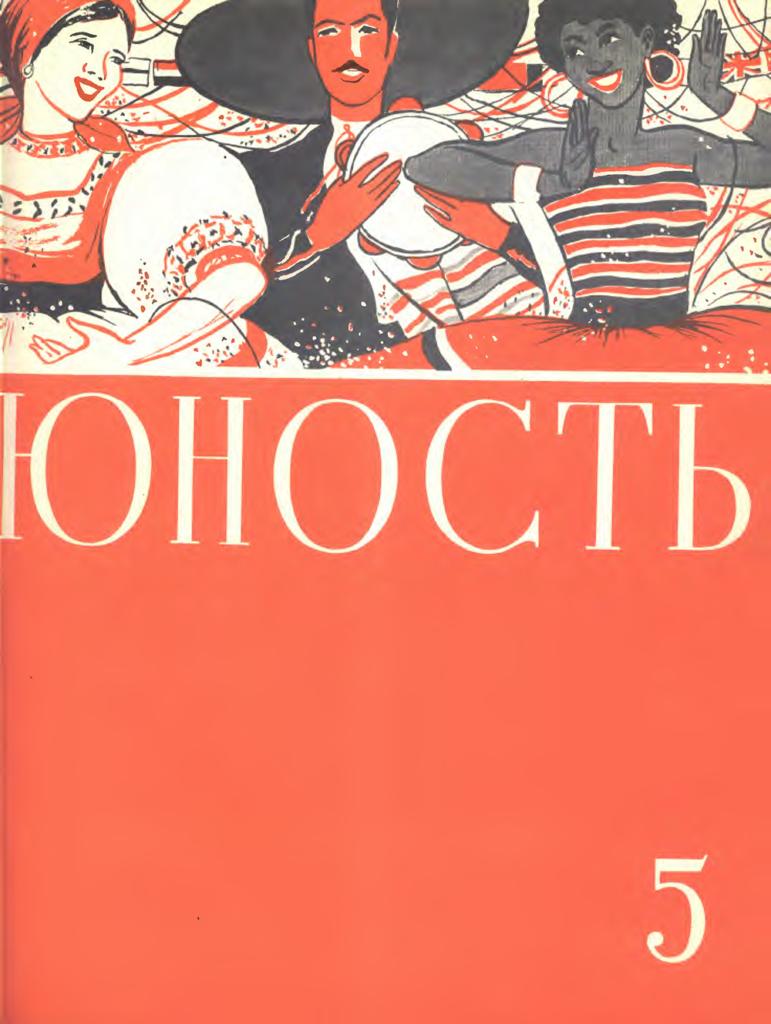 Юность №5 1957