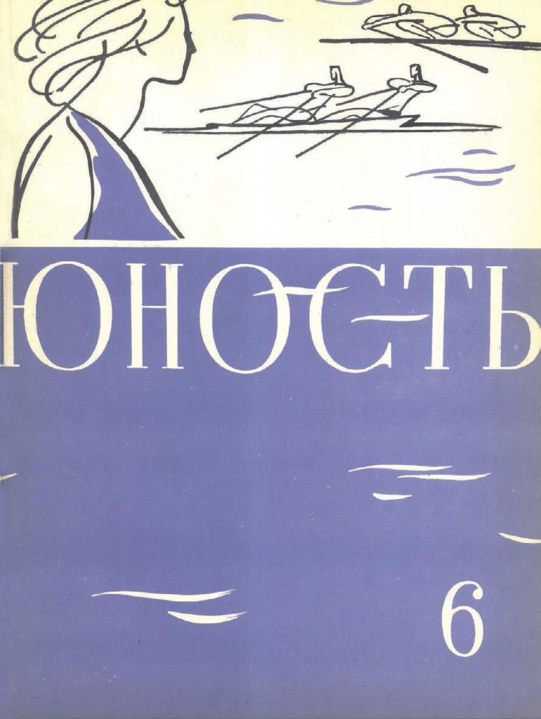 Юность №6 1957
