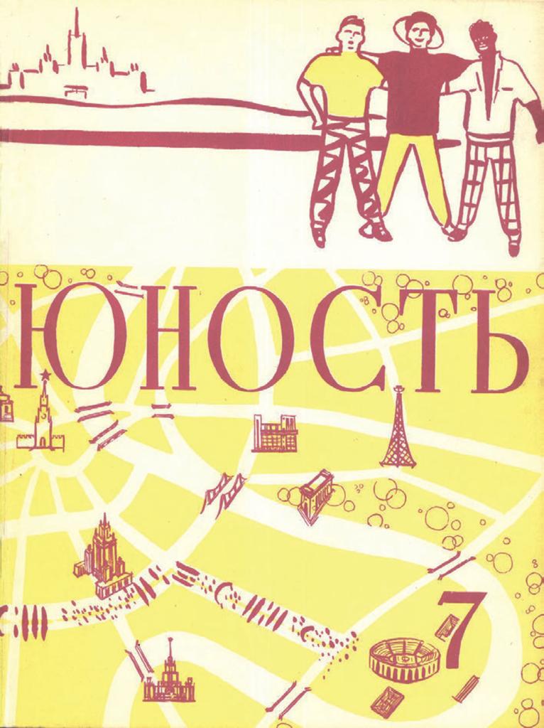 Юность №7 1957