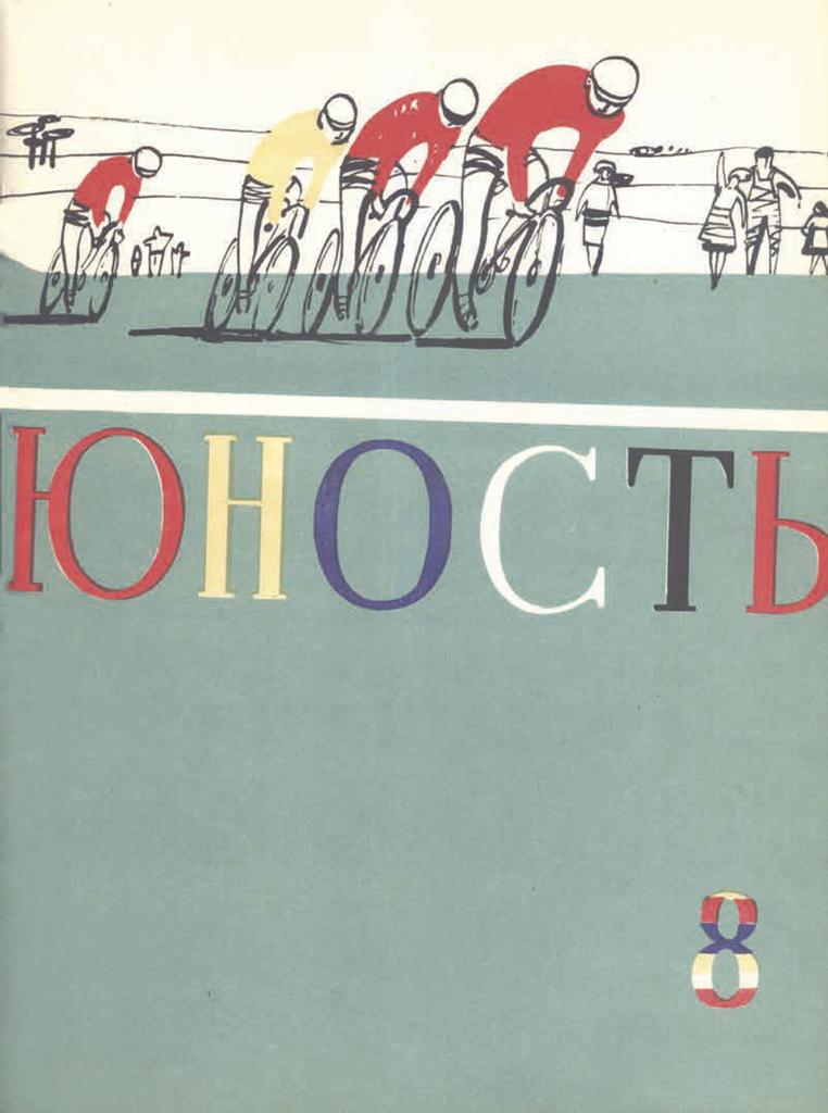Юность №8 1957