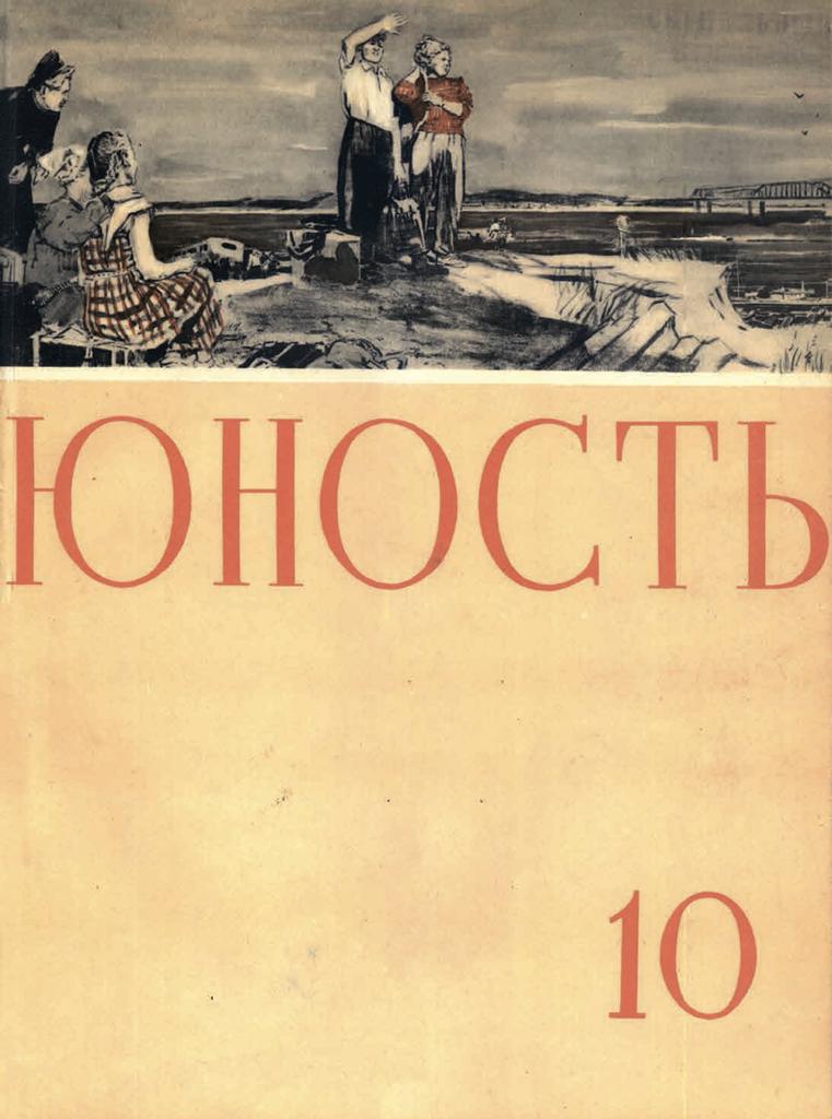 Юность №10 1957