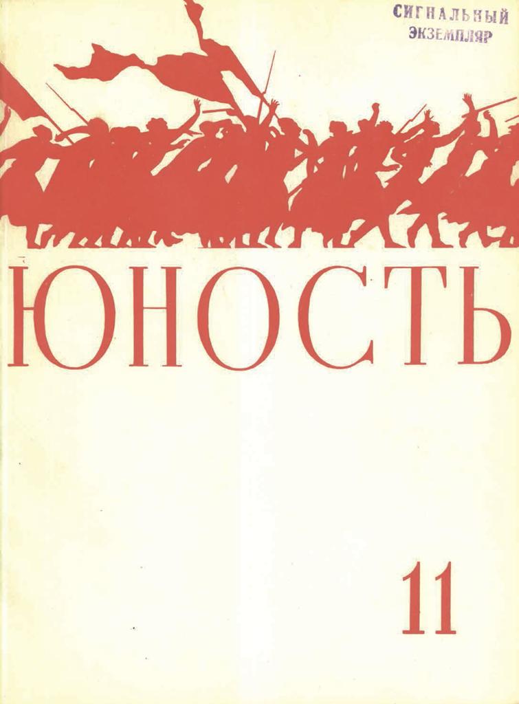 Юность №11 1957