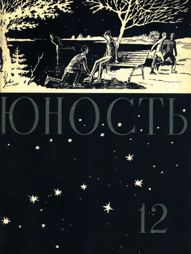 Юность №12 1957