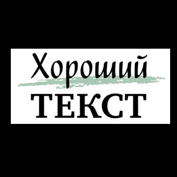 """Литературный портал """"Хороший текст"""""""