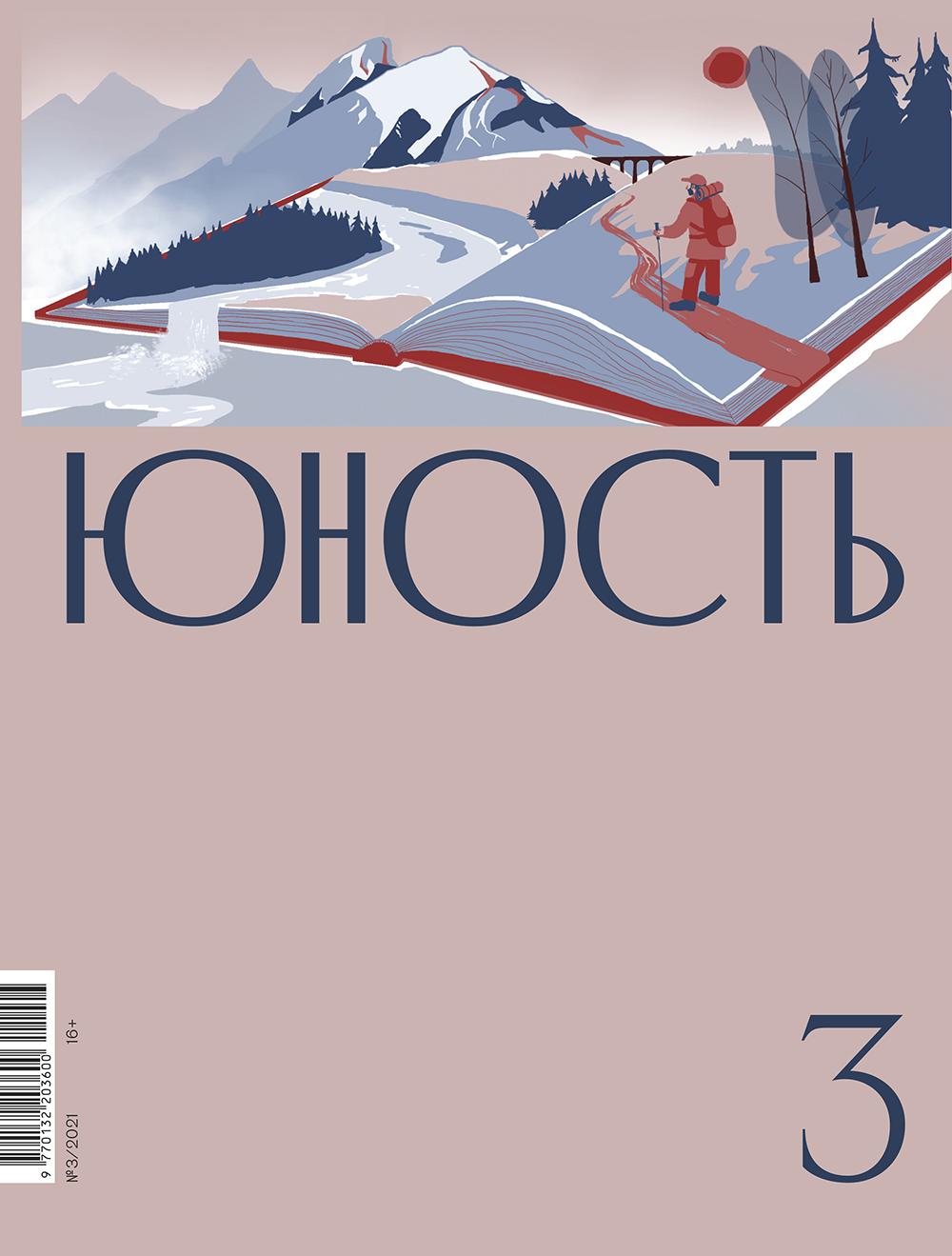 Содержание мартовского номера журнала «Юность»