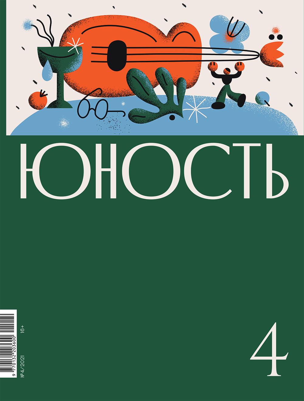 Содержание апрельского номера журнала «Юность»