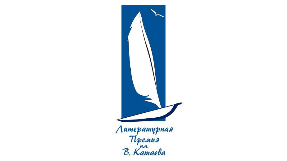 Определён короткий список первого сезона литературной премии им. В. Катаева